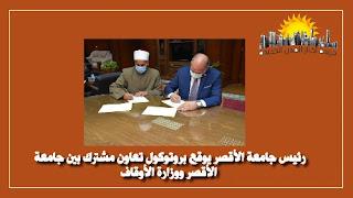 رئيس جامعة الأقصر يوقع بروتوكول تعاون مشترك بين جامعة الأقصر ووزارة الأوقاف .