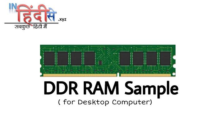 DDR_RAM_details_in_hindi(RAM_क्या_है_इसकी_पूरी_जानकारी)