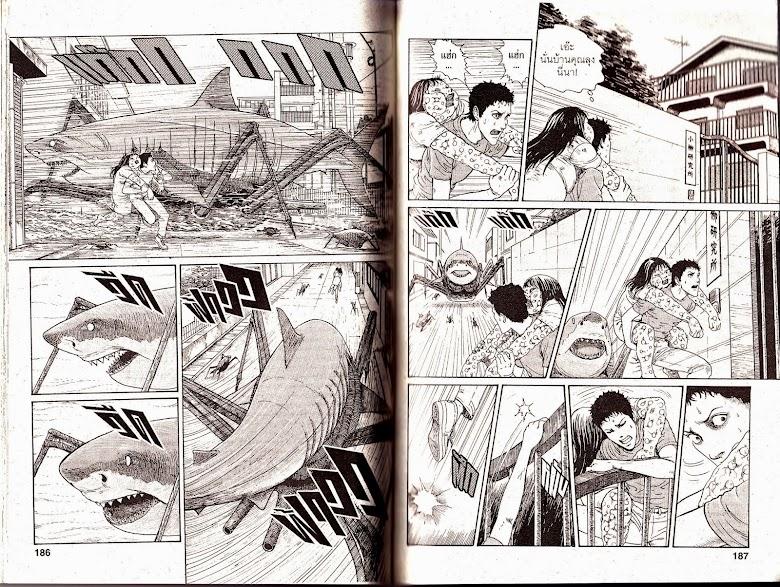 Gyo - หน้า 94