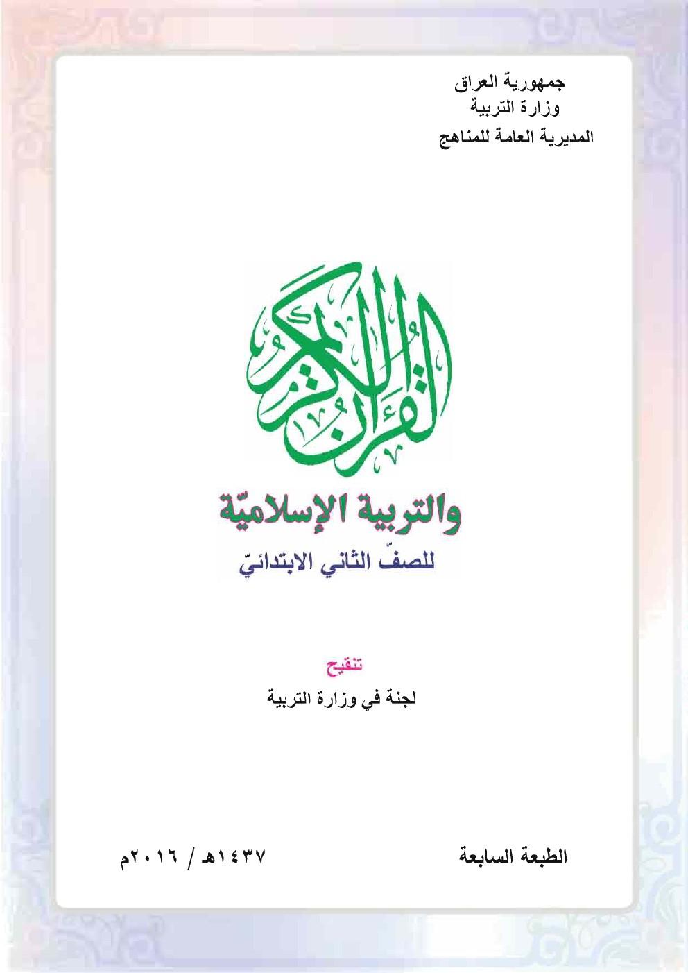 كتاب القران والاسلامية للصف الثاني الابتدائي المنهج الجديد 2016