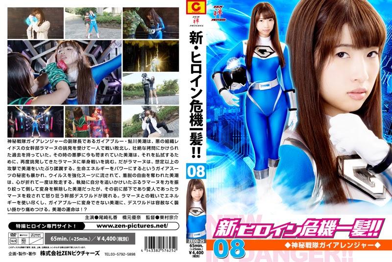 ZEOD-25 Heroine dalam Grave Hazard !!  Mystic Drive Gaia Ranger