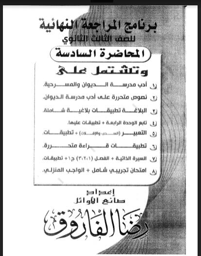 المحاضرة السادسة مراجعة نهائية فى اللغة العربية للصف الثالث الثانوى 2021 للاستاذ/ رضا الفاروق