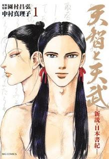 天智と天武 -新説・日本書紀- 第01巻 [Tenji to Tenmu – Shinsetsu Nihon Shoki vol 01]