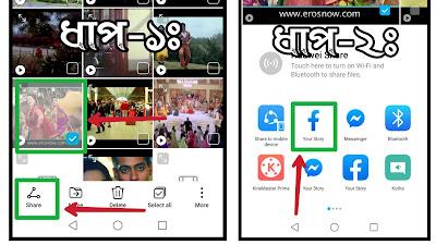 Facebook Story তে ফোল ভিডিও আপলোড করার উপায়। মেসেঞ্জার, Lite এপসে My Day তে 20 সেকেন্ডের বেশি সময়ের ভিডিও আপলোড করুন। Facebook settings 2020, Facebook tips and tricks 2020, facebook tips 2020, Facebook tips Bangla, ফেসবুক টিপস, ফেসবুক টিপস এন্ড ট্রিকস, ফেসবুক টিপস মোবাইল, Facebook টিপস, ফেসবুক গ্রুপ টিপস, ফেসবুক বেশি লাইক পাওয়ার টিপস, ফেসবুক ট্রিকস, tips facebook, ফেসবুকে চ্যাট করার নিয়ম, Facebook page tips 2020, Facebook settings page, Facebook settings not working, Facebook settings link, Facebook settings Privacy, Facebook settings language, ফেসবুক ফলোয়ার সেটিং, ফেসবুক পেজ সেটিং, Facebook settings to change, ফেসবুকে ফলোয়ার সেটিং, Facebook settings on mobile, Facebook security settings 2020