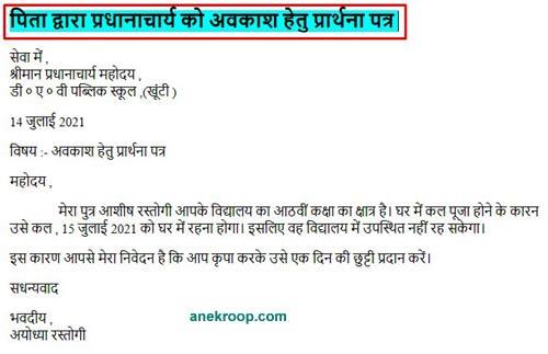 pita dwara pradhanacharya ko avkash hetu prarthna patra