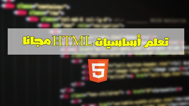 FREE COURSE HTML