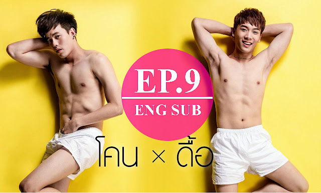 The Underwear The Series EP.9 [รัก/ชั้น/นัย] Full Episode