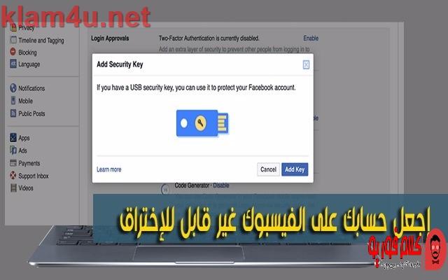 الفيسبوك غير قابل للإختراق بعد إضافة مفتاح USB كشرط للدخول إلى الحساب