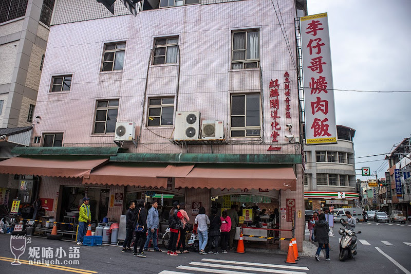 【南投埔里美食】李仔哥爌肉飯。熱賣四十年只賣早午餐的古早味