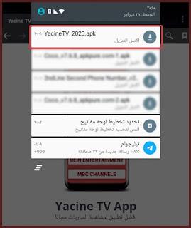 اشعارات الهاتف تطبيق ياسين تيفي