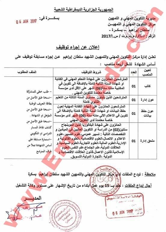 إعلان مسابقة توظيف بمركز التكوين المهني والتمهين الشهيد سلطان ابراهيم ولاية بسكرة جوان 2017