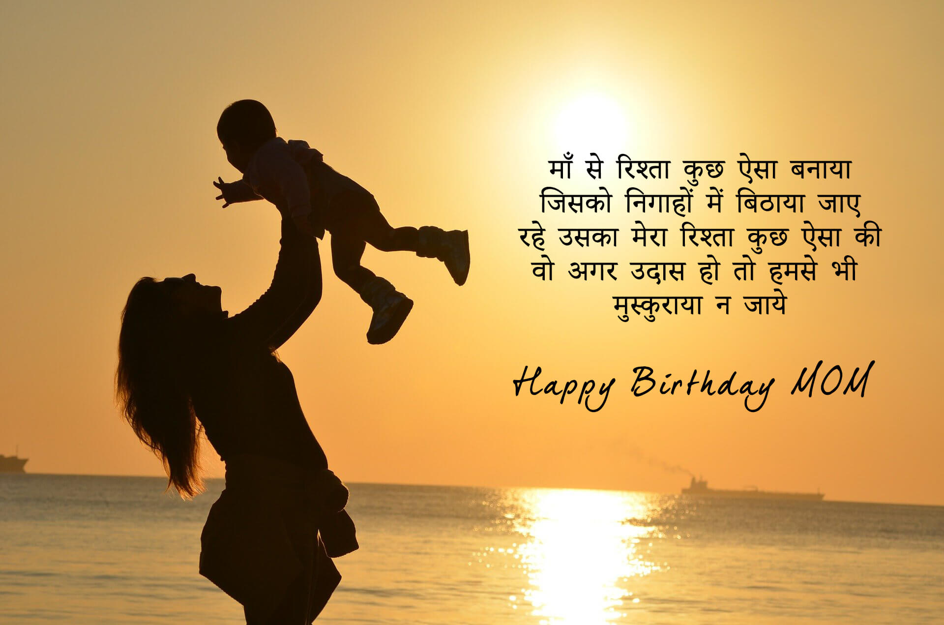 birthday wishes for mom in hindi