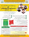 The Punjab Educational Endowment Fund-2021-22 (PEEF-2021-22)