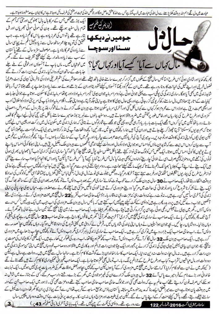 Page 3 Ubqari Magazine August 2016