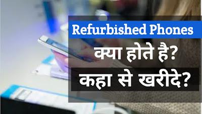 Refurbished Phones क्या होते है? Refurbished का क्या मतलब होता है