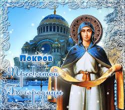Стихи  о Покрове Пресвятой Богородицы