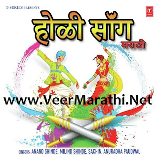 Holi Special Dj Remix Marathi Mp3 Songs Free Download- VeerMarathi.Net