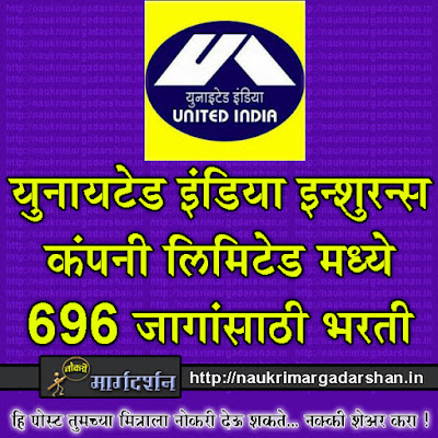 united india insurance company limited recruitment, uiicr vacancy, united india insurance vacancy, central government vacancies, central government jobs, govt jobs, insurance jobs, jobs for graduates, jobs in maharashtra, government vacancy, nmk, majhi naukri, govnaukri