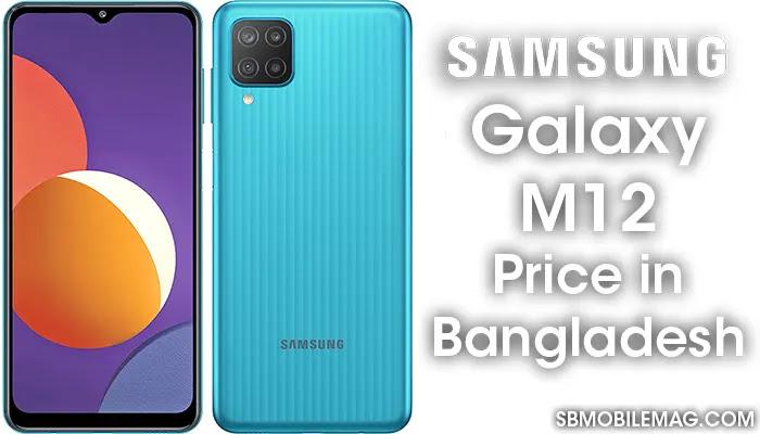Samsung Galaxy M12, Samsung Galaxy M12 Price, Samsung Galaxy M12 Price in Bangladesh