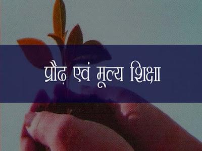 मूल्य शिक्षा Value Education in Hindi