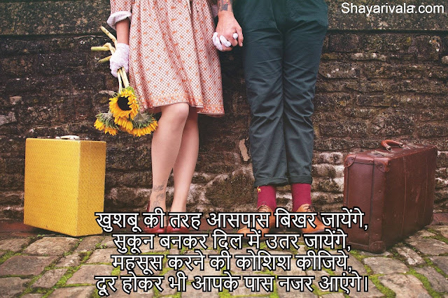 Best Romantic Shayari in Hindi