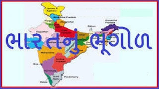 Indian Geography (Bhugol) Pdf Download
