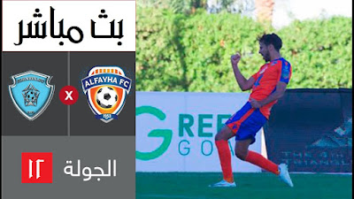 مشاهدة بث مباشر مباراة الباطن والفيحاء اليوم الخميس 6-12-2018 في الدوري السعودي
