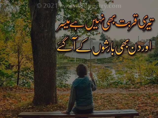 Teri Qurbat Bhi Nahi Hai Muyassar-barish poetry