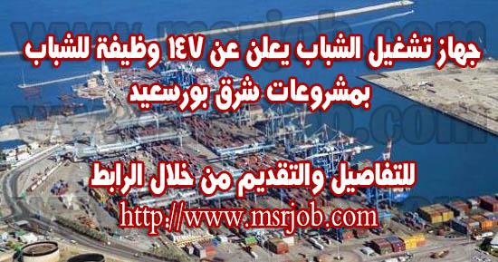 جهاز تشغيل الشباب يعلن عن 147 وظيفة للشباب بمشروعات شرق بورسعيد