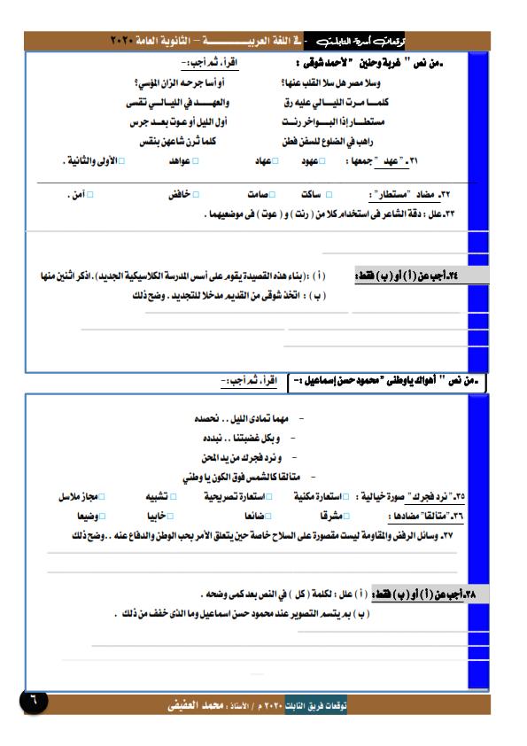 نماذج بوكليت لغة عربية متوقعة للصف الثالث الثانوى 2020 أ/ محمد العفيفي 11_006