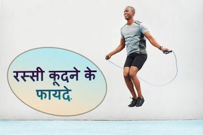 रस्सी कूदने का सही समय, तरीका, 12 फायदे और नुकसान | Benefits of jumping rope