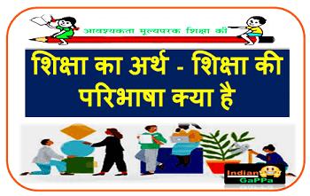 शिक्षा का अर्थ - शिक्षा की परिभाषा क्या है - Shiksha In Hindi