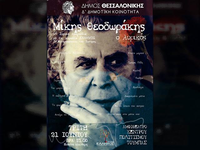 Μίκης Θεοδωράκης ο λυρικός: Συναυλία για την Παγκόσμια Ημέρα Μουσικής στο Κέντρου Πολιτισμού Τούμπας
