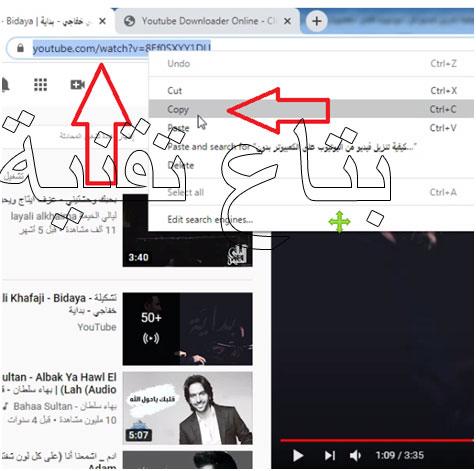 كيفية تنزيل فيديو من اليوتيوب على الكمبيوتر بدون برامج, اليك اسهل طريقة لـ تحميل فيديو يوتيوب علي الكمبيوتر بدون برامج في ثواني بسرعة عالية وبجودة عالية وباي صيغة تريدها. ،التحميل من اليوتيوب بدون برامج  ،تحميل من اليوتيوب بدون برامج  ،تحميل الصوت من اليوتيوب  ،تنزيل اليوتيوب على سطح المكتب  ،التحميل من اليوتيوب بدون برامج بصيغة mp3  ،التحميل من اليوتيوب بدون برامج بصيغة mp4  ،كيفية تنزيل فيديو من اليوتيوب على الكمبيوتر بدون برامج  ،كيفية تحميل فيديو يوتيوب  ،طريقة تحميل من اليوتيوب  ،كيفية التحميل من يوتيوب  ،،كيفية تحميل من اليوتيوب  ،تحميل فيديو من اليوتيوب بدون برامج  ،ازاى احمل من اليوتيوب  ،تحميل من يوتيوب بدون برامج  ،كيفية تحميل فيديو من اليوتيوب  ،كيفية التحميل من اليوتيوب بدون برامج  ،تحميل من اليوتيوب بدون برنامج  ،التحميل من اليوتيوب بدون برامج  ،تحميل من اليوتيوب بدون برامج  ،كيفية التحميل من اليوتيوب  ،برنامج تحميل من اليوتيوب للكمبيوتر mp3  ،تحميل اغاني من يوتيوب  ،تحميل من على اليوتيوب mp3  ،تحميل يوتيوب ويندوز 7  ،كيفية تحميل فيديو من اليوتيوب الى الكمبيوتر  ،تحميل فيديو من اليوتيوب بدون برامج  ،ازاى احمل من اليوتيوب  ،تحميل فيديو من اليوتيوب بصيغة mp3  ،كيفية التحميل من اليوتيوب بدون برامج  ،تحميل من اليوتيوب بدون برنامج