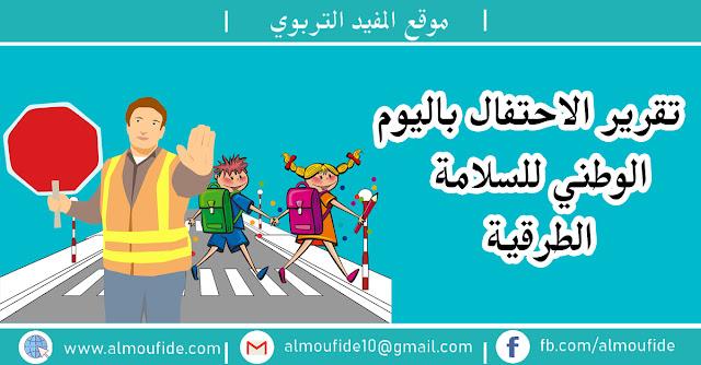 تقرير حول الاحتفال باليوم الوطني للسلامة الطرقية يوم 18 فبراير