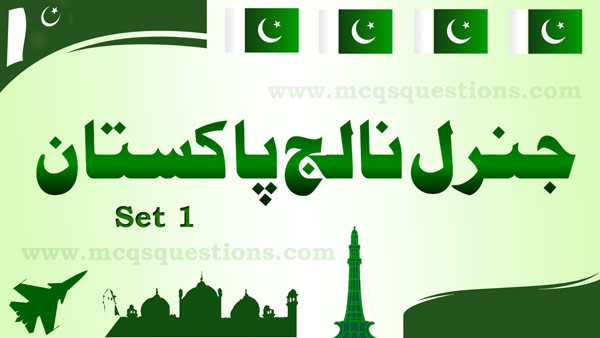 General Knowledge MCQs About Pakistan Set 1