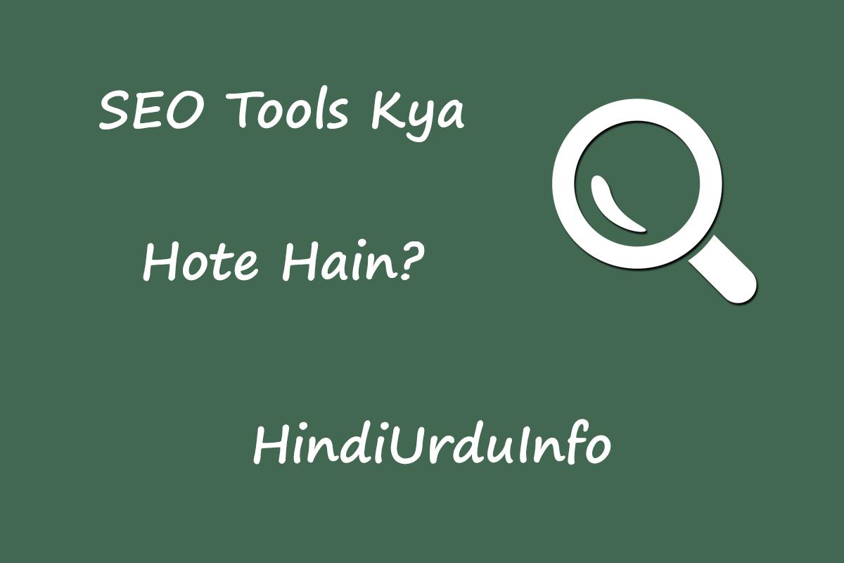 seo-tools-kya-hai