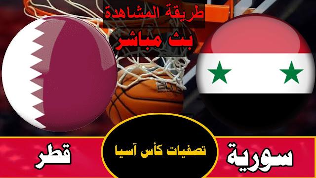 بث مباشر مبارة سورية وقطر طريقة مشاهدة مبارة سورية وقطر اليوم