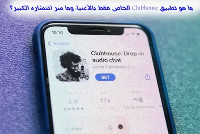 what is clubhouse app