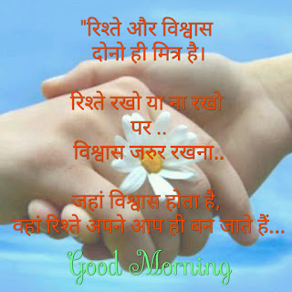 Good morning wishes image for whatsapp
