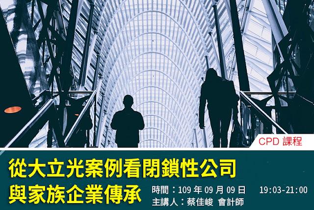 CPD課程:從大立光案例看閉鎖性公司與家族企業傳承 - CFP持證人組織-TFPA臺灣理財規劃產業發展促進會