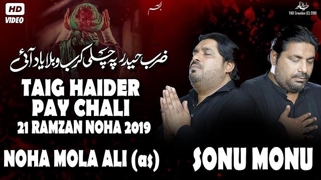 21 Ramzan Noha 2019 - Zarb Haider Pay Chali - Sonu Monu Noha 2019