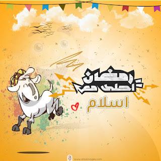 رمضان احلى مع اسلام