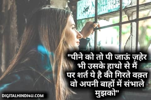 Sad Love Breakup Status in Hindi