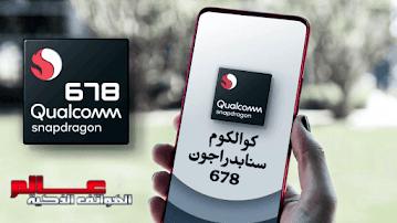 كوالكوم سنابدراجون Qualcomm Snapdragon 678