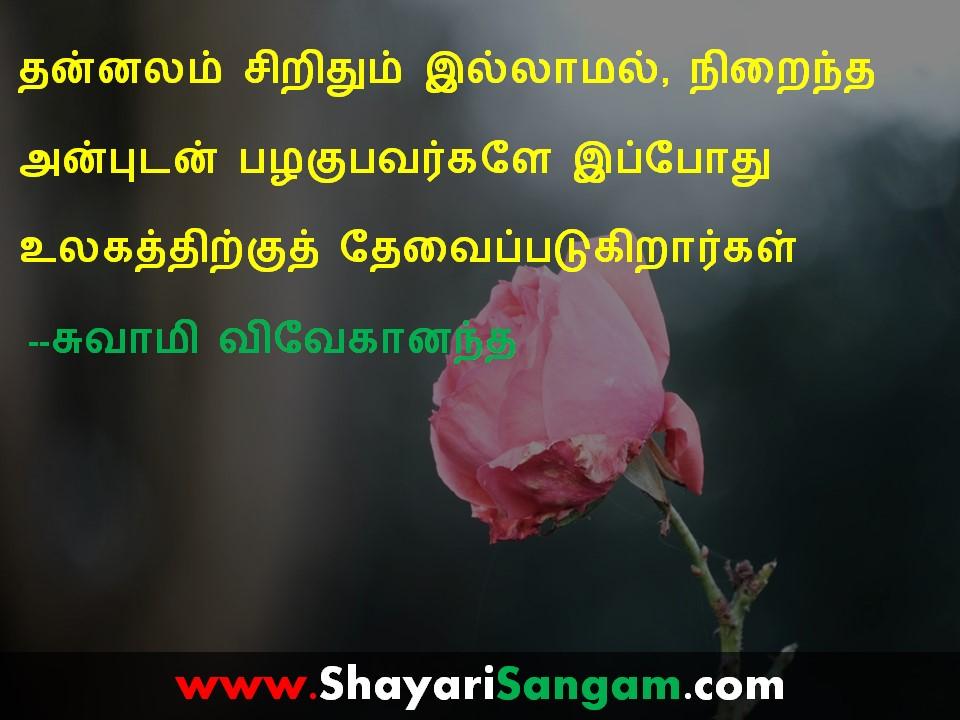tamil-quotes
