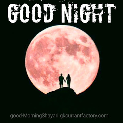 Good Night Images Download, Good Night Photo Download, Good Night Images HD