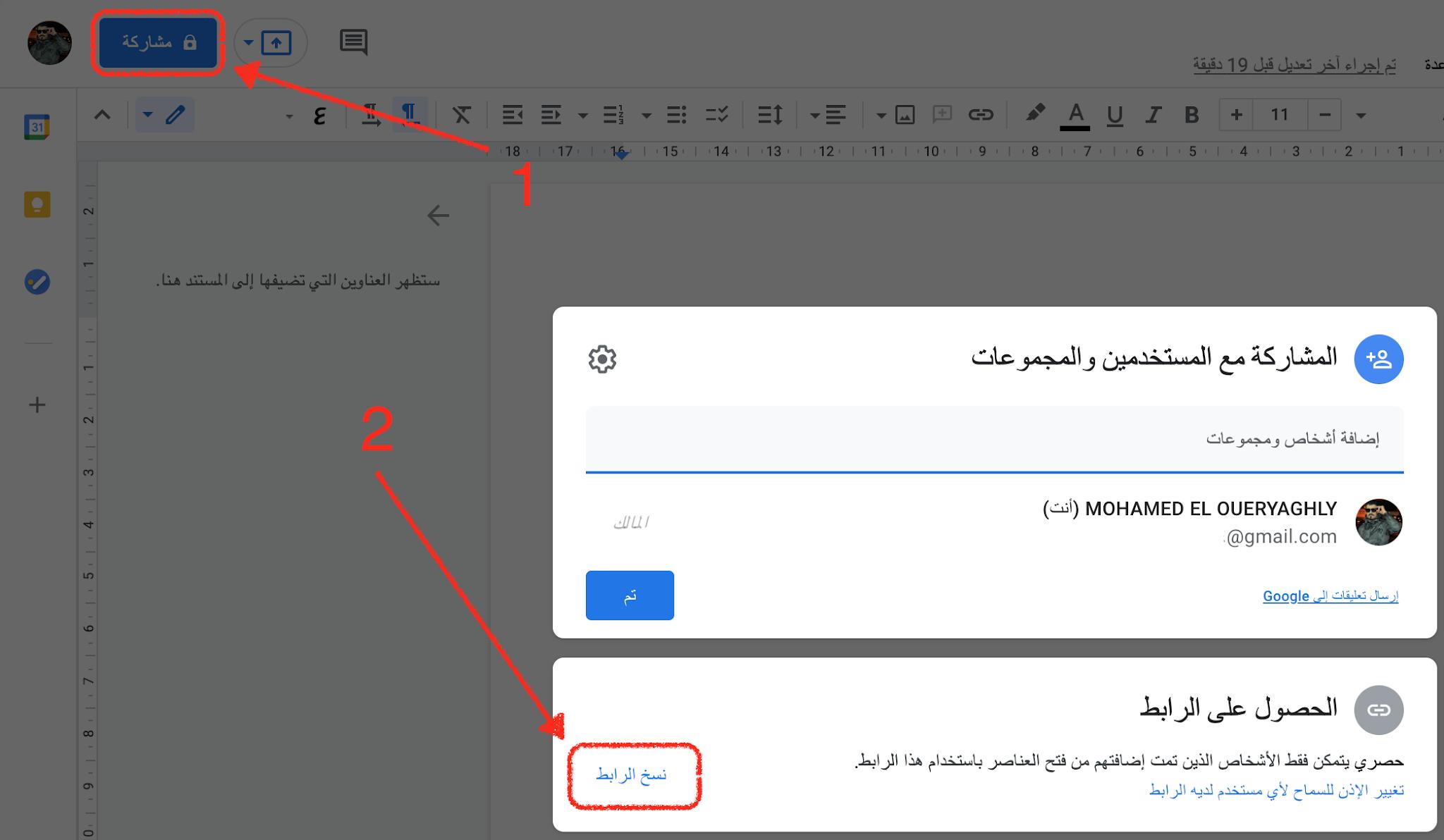 خطوات مشاركة مستندات جوجل بواسطة رابط