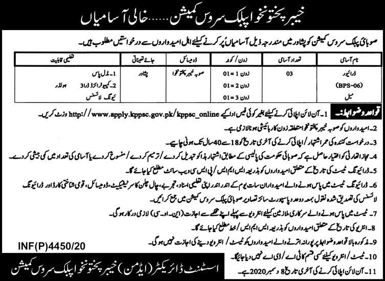 KPPSC Khyber Pakhtunkhwa Public Service Commission Latest December 2020 Jobs in Pakistan For Driver Post