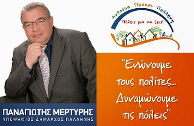 Παναγιώτης Μερτύρης:  «Εμείς έχουμε μία αρχή: Όλα στο φως. ... να επιλέξουν οι δημότες, ποίους θέλουν να διοικήσουν τον δήμο Παλλήνης»